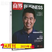 启迪与智慧杂志2021年2/3/4月共3本打包励志意林青年读者文摘非合订本