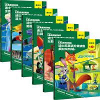 迪士尼英语分级读物基础级 英语绘本小学三年级 儿童阅读绘本英语书四五年级小学生课外阅读书籍迪斯尼神奇英语教材疯狂动物城