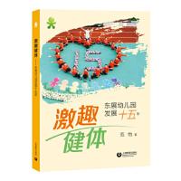 激趣健体――东展幼儿园发展十五年 9787544487658 范怡 上海教育出版社