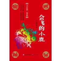 会飞的小鹿(冰心奖主创者;《山林童话》荣获2011年冰心儿童图书奖;她的《野葡萄》陪伴着一代代人长大,誉满世界。)