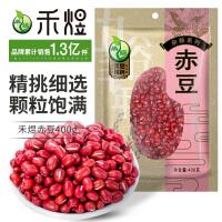 禾煜 赤豆 400g/袋 红豆 红小豆奶茶红豆薏米