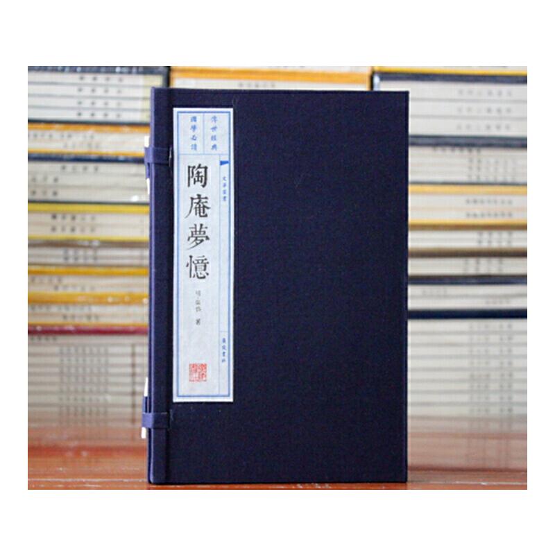 陶庵梦忆 宣纸线装全2册 张岱 广陵书社正版图书 优惠促销