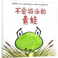 【全新直发】不会游泳的青蛙(精装绘本)(单本) (美)安娜?康