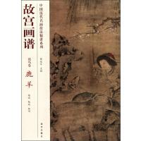 正版全新 中国历代名画技法精讲系列・故宫画谱・花鸟卷:鹿羊