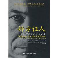 辩方证人:一个心理学家的法庭故事 罗芙托斯,柯茜,浩平 中国政法大学出版社 9787562044390