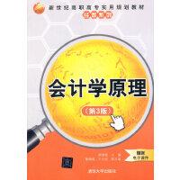 会计学原理 第3版 新世纪高职高专实用规划教材――经管系列