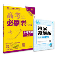 高考必刷卷十年真题英语(通用版)2012-2021高考真题卷汇编 理想树2022版