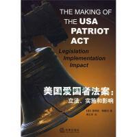 美国爱国者法案 立法实施和影响 [美]黄锦就、梅建明