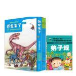 恐龙来了2(禽龙+蛇颈龙+北票龙+驰龙)+弟子规 注音彩图版