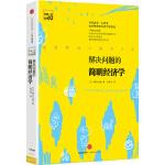 解决问题的简明经济学 (日)橘木俊�t,朱悦玮 中信出版社 9787508652146