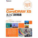 *多媒体版CorelDRAW X5从入门到精通(DVD) 魏敏,高翔著 9787030321800 科学出版社