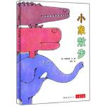 【新书店正版】小象散步[日] 中野弘隆 绘,李奕9787544246040南海出版公司