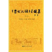 《古代汉语》习题集(王力)