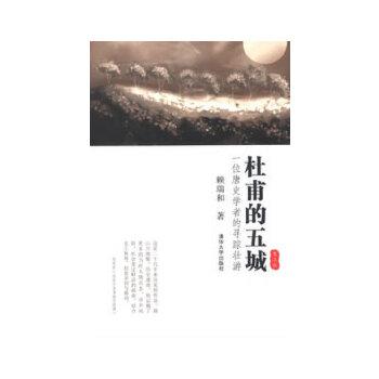 杜甫的五城:一位唐史学者的寻踪壮游(pdf+txt+epub+azw3+mobi电子书在线阅读下载)