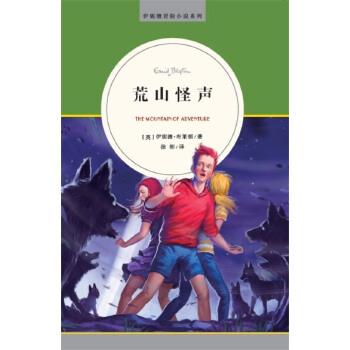 3.荒山怪声      伊妮德冒险小说系列  麦克米伦世纪 伊妮德冒险小说,看好你怦怦跳动的小心脏!儿童冒险小说鼻祖、英国*受欢迎作家,作品全球销量仅次于莎翁。