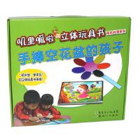 """叽里呱啦立体玩具书---手捧空花盆的孩子(适合3-6岁,""""赠""""指导光盘;是国内专家为中国宝宝研发的亲子立体玩具书,激发"""