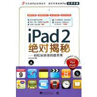 iPad 2*揭秘!-轻松玩转你的酷苹果(中青雄狮) 余伟伟,高翔 编著 9787515301464 中国青年出版社【直