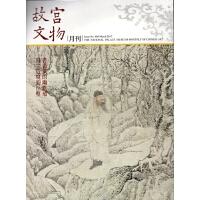 【B1146】故�m文物月刊408期:2017年3月
