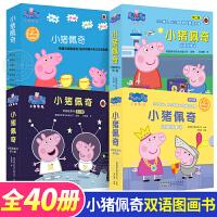 小猪佩奇绘本第一二三辑全套30册 动画故事书宝宝绘本书peppa pig中英文绘本2-3-4-6岁儿童粉红猪小妹幼儿园