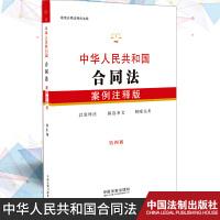 正版现货 2019年中华人民共和国合同法案例注释版第四版 以案例解读法条文解读法律法规以案释法明晰实用 中国法制出版社