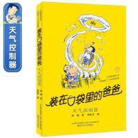 装在口袋里的爸爸系列 天气控制器 小布老虎丛书 杨鹏著 儿童文学成长校园小说 8-12岁幽默故事读物 小学生三四五六年