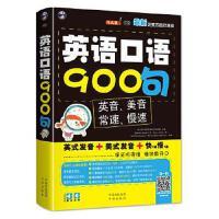 【正版二手书旧书9成新左右】英语口语900句:英美双音双速版9787500134114