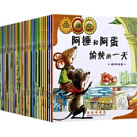 数学绘本(全36册)数学绘本系列36册阿锤和阿蛋 数学绘本各国的早餐/阿锤和阿蛋愉快的一天/我的一天/妈妈不在家 等