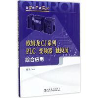 【全新直发】欧姆龙CJ系列PLC、变频器、触摸屏综合应用 陶飞 编著