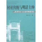 村社传统与明清士绅:山西泽州乡士社会的制度变迁杜正贞上海辞书出版社9787532623242