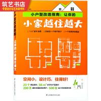 小户型改造指南 让你的小家越住越大 家要素成功案例分析 小房子改造格局改造指南 小型公寓设计参考书籍