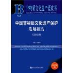 正版全新 非物质文化遗产蓝皮书:中国非物质文化遗产保护发展报告(2018)