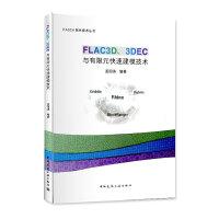 FLAC3D、3DEC与有限元快速建模技术