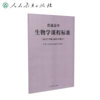 普通高中生物学课程标准(2017年版2020年修订)