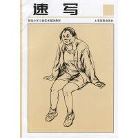 速写--青少年美术技法丛书:新版
