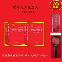 中国共产党历史 第一卷、第二卷(共4册)精装版