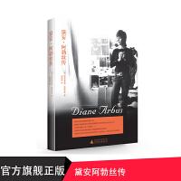 黛安阿勃丝传 广西师范大学出版社贝贝特出版 不以定价销售已售价为准介意者勿购