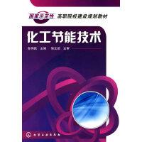 【二手旧书8成新】化工节能技术(孙伟民) 孙伟民 9787122074775 化学工业出版社