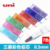 日本UNI三菱彩色铅芯Nano Dia 0.5-202NDC|多彩纳米铅芯铅笔芯 彩色铅芯混色 小学生自动铅笔笔芯