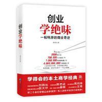 【正版二手书旧书9成新左右】《创业学绝味:一根鸭脖的商业奇迹》9787516408285
