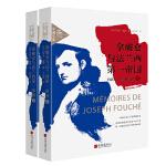 正版全新 中画史鉴-全景插图版:拿破仑与法兰西帝国:约瑟夫・富歇回忆录(套装全2册)