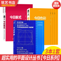 3本1套 字体+版式+色彩 平面设计书籍