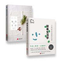 简单生活系列(《简单生活学》+《极简生活》)