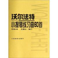 沃尔法特小提琴练习曲60首(作品45) 人民音乐出版社 9787103017371 音乐 提琴