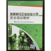 涉氨制冷企业从业人员安全培训教材