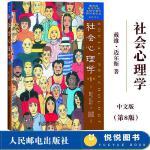戴维迈尔斯 社会心理学 第8版 中文版 侯玉波/乐国安等译人民邮电