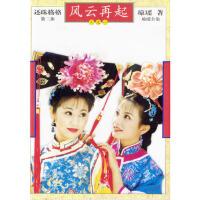 【正版现货】还珠格格第二部(全三册) 琼瑶 9787530206973 北京十月文艺出版社