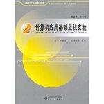 【正版直发】计算机应用基础上机实验 陈桂林,徐梅 9787566407894 安徽大学出版社