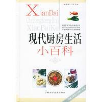 【新书店正品包邮】现代厨房生活小百科 冯化平 吉林科学技术出版社 9787538426380