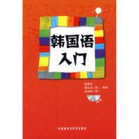 韩国语入门(MP3版)苗春梅9787560009551外语教学与研究出版社