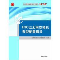 正版全新 H3C网络学院参考书系列:H3C以太网交换机典型配置指导
